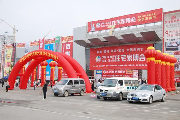 8.16-18中国·长春第九届住宅家博会