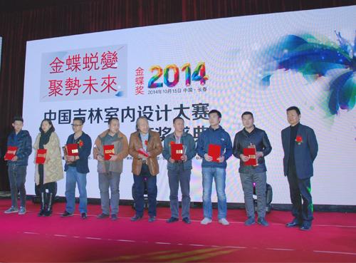 2014年中国?吉林室内设计大奖赛颁奖盛典